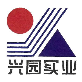 兴园logo