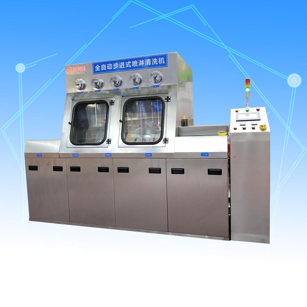 全自动步进式喷淋清洗干燥机