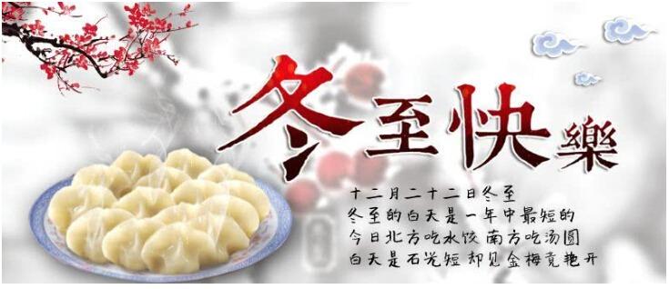 深圳市利兴隆机电全体员工祝大家冬至快乐!