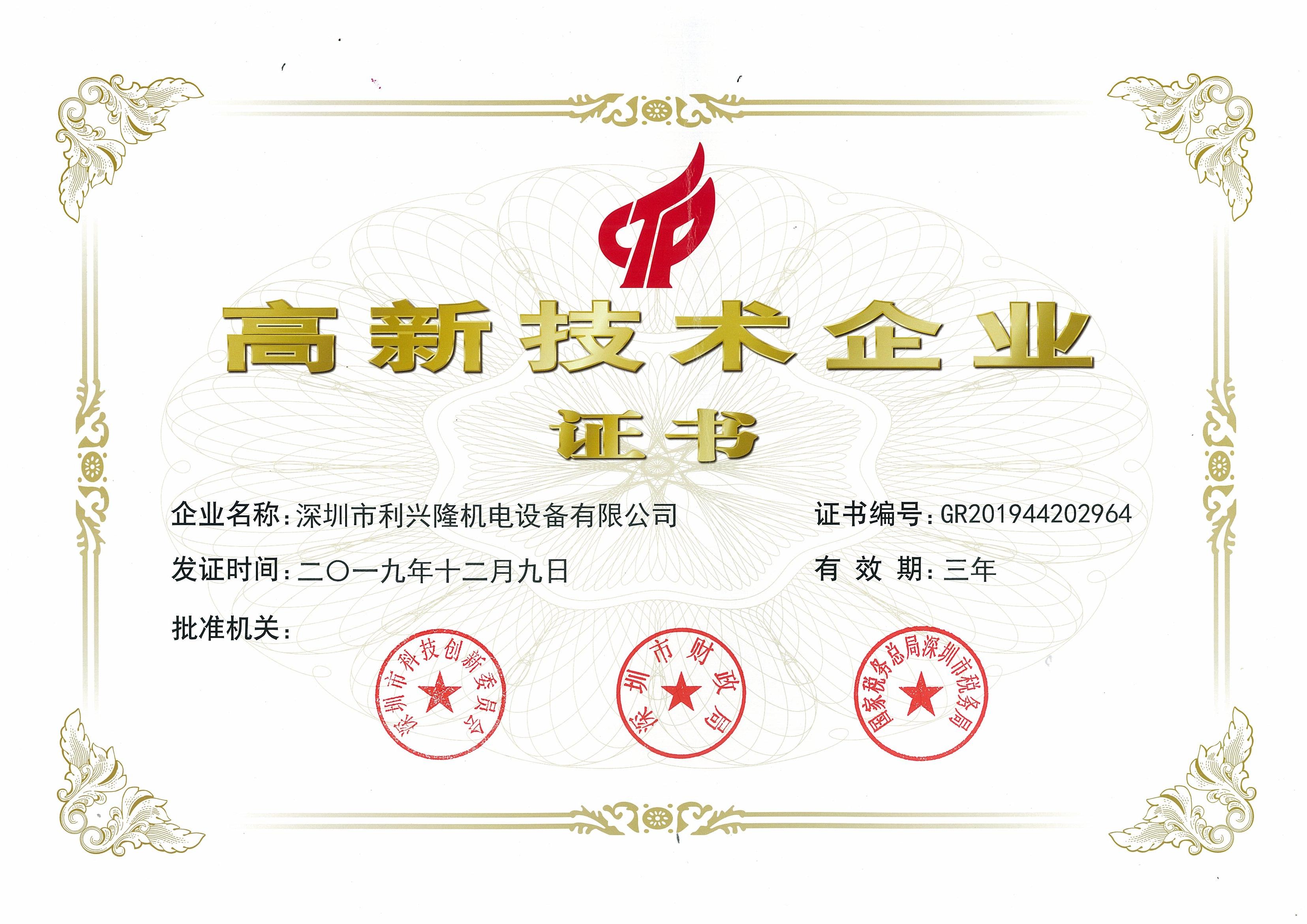 新篇章|热烈祝贺本公司荣获国家高新技术企业证书