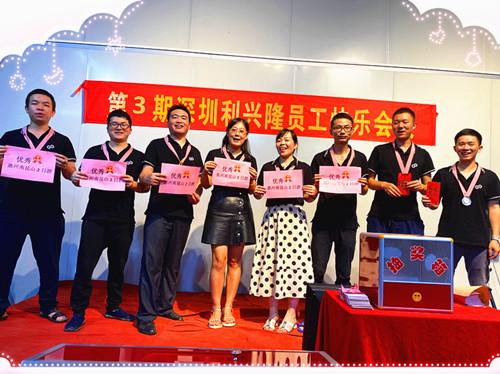 深圳利兴隆第三期员工快乐会议暨上半年度优秀员工颁奖活动圆满完成!