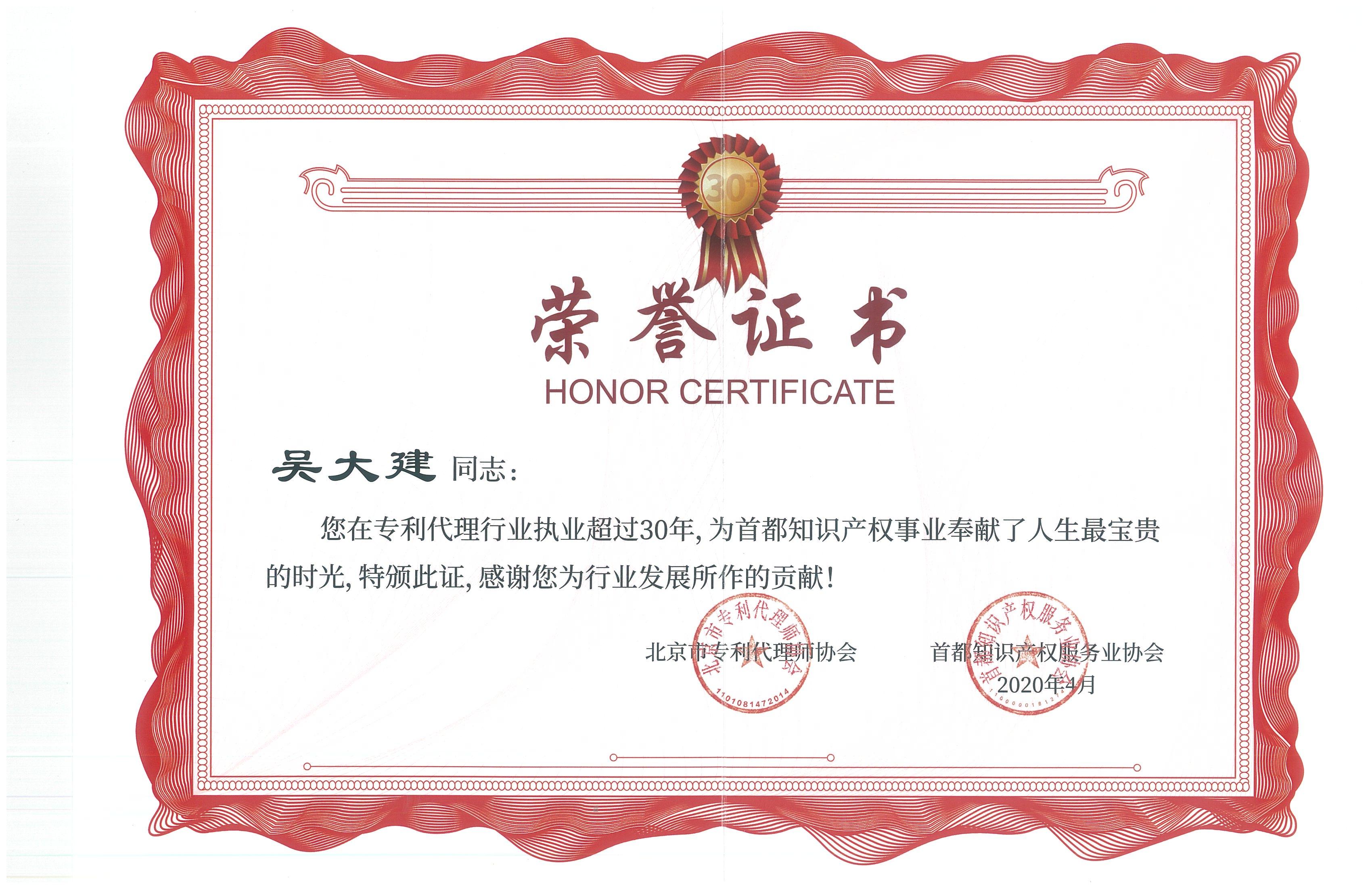 执业超过30年荣誉证书
