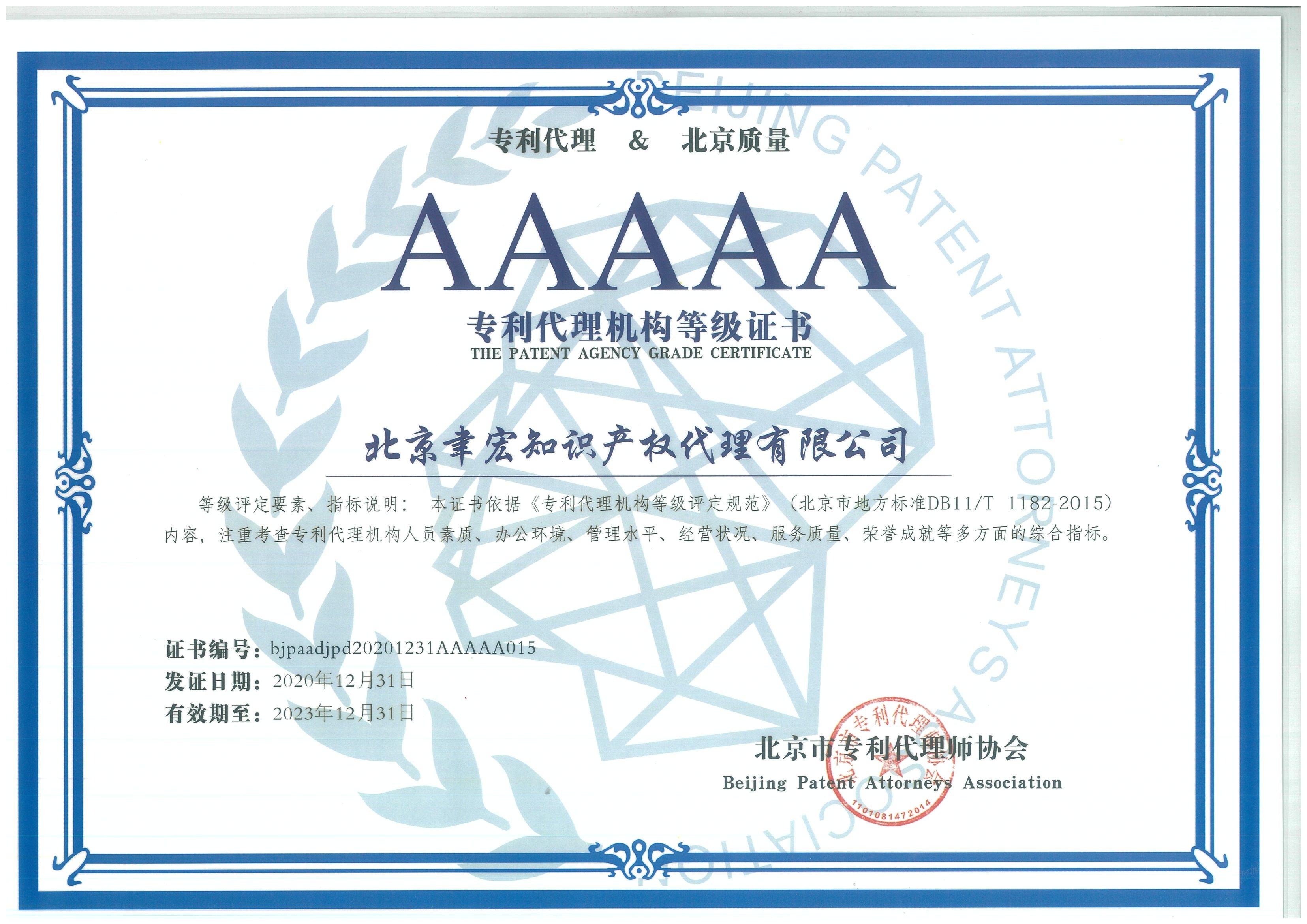 专利代理机构登记证书5A证书