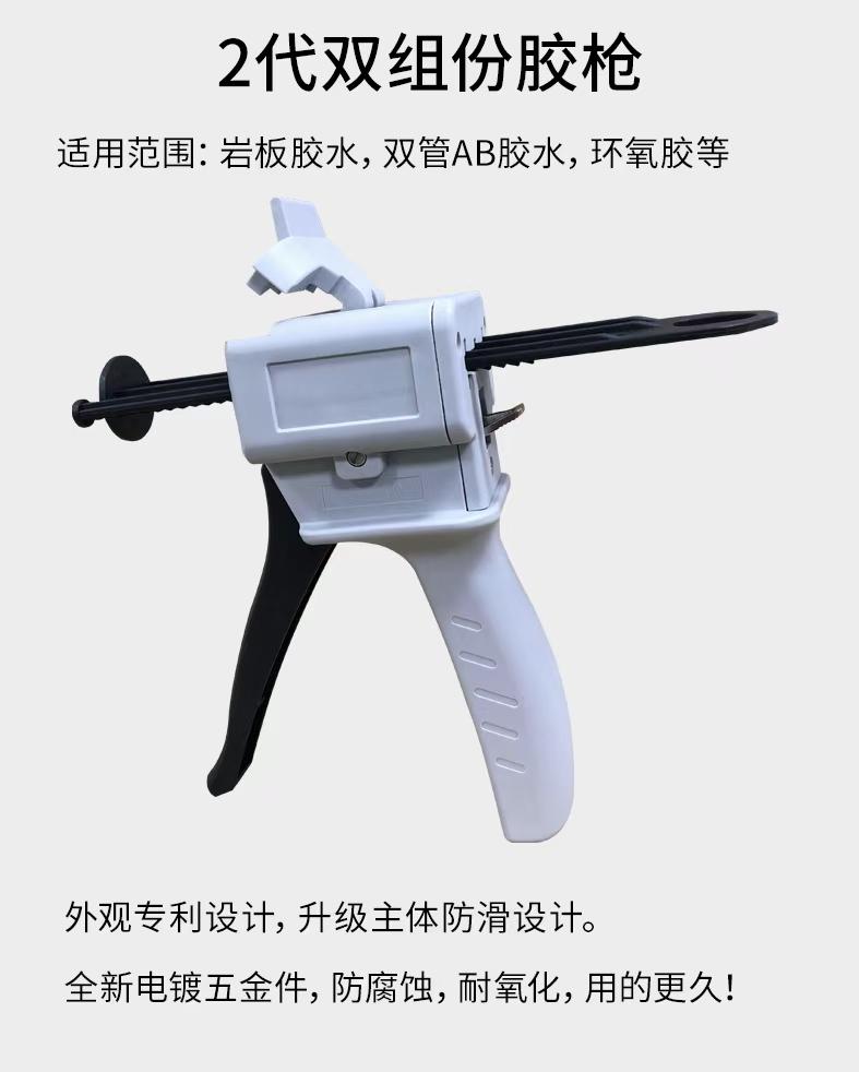 新款手动AB胶枪-通用50ml( 1:1/2:1) , 胶枪10:1 (50ml)
