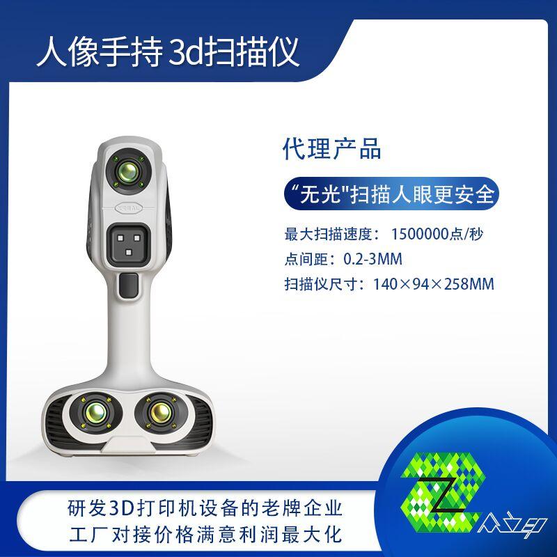 2020新设备-人像手持3D扫描仪 iReal 2E彩色3D扫描仪