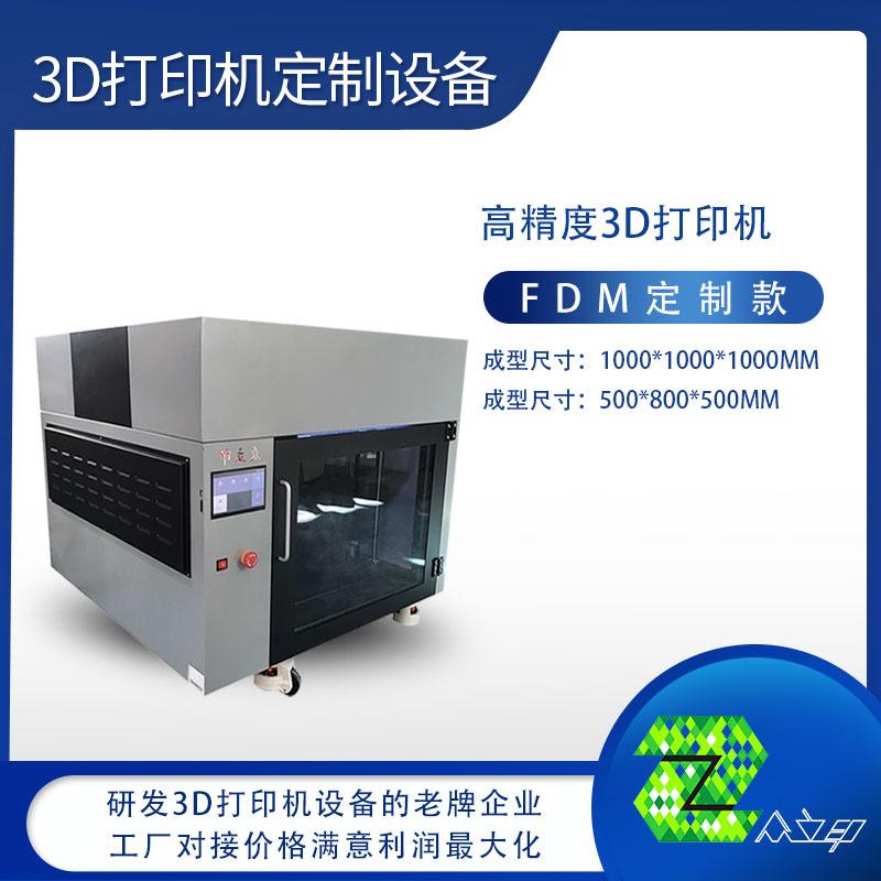 2020高精度FDM定制3D打印机