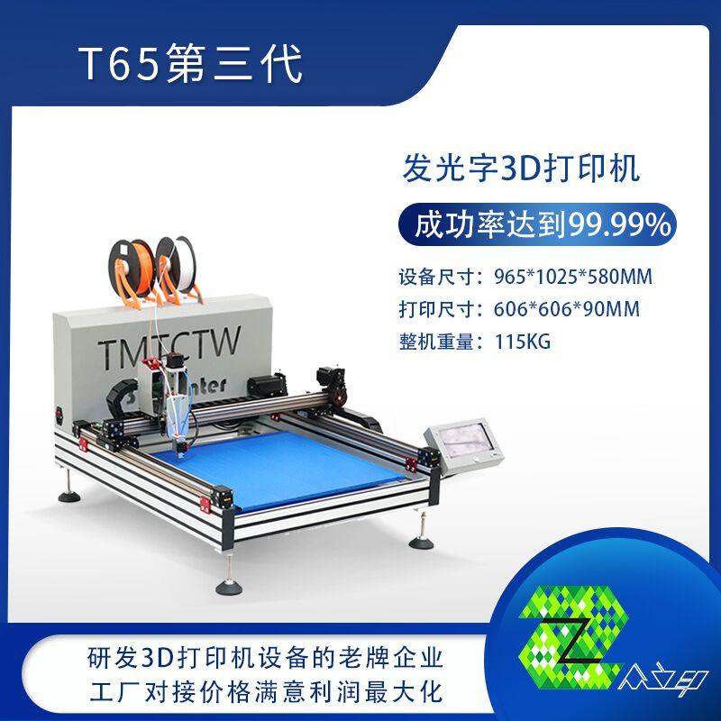 2020新款T65第三代发光字3D打印机