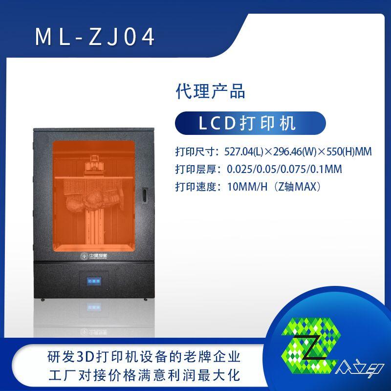 武汉智垒2020新品LCD打印机ML-ZJ04