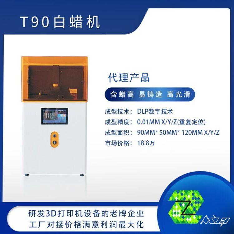 武汉智垒2020新品T90白蜡机