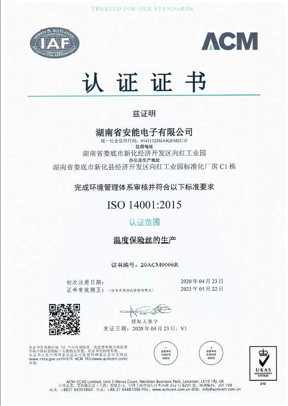 ISO 14001:2015認證