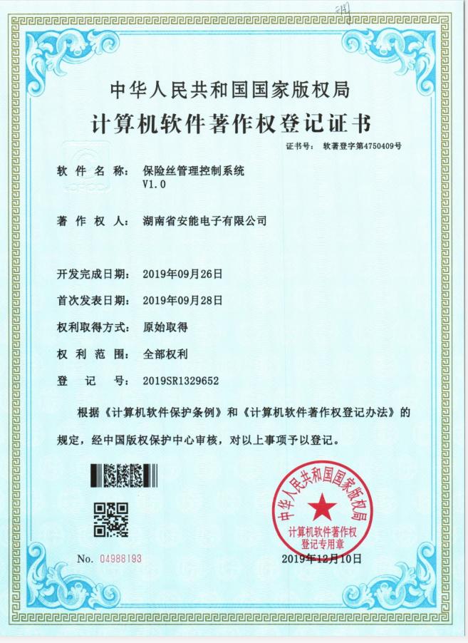 凯发网K8娱乐官方网站管理控制系統著作權登記證