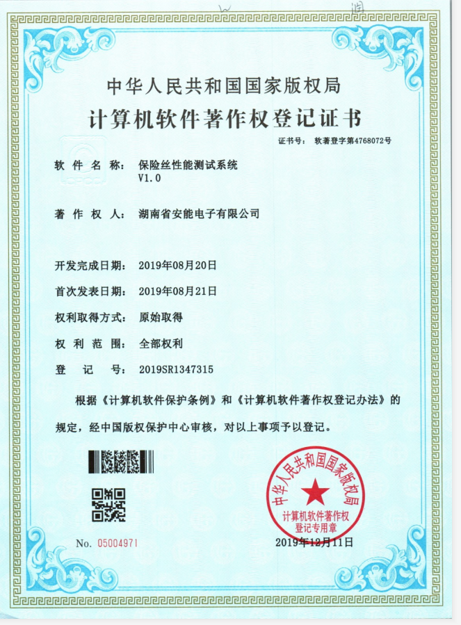 凯发网K8娱乐官方网站性能測試系統V1.0著作權登記證