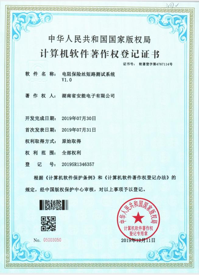 電阻凯发网K8娱乐官方网站短路測試系統V1.0