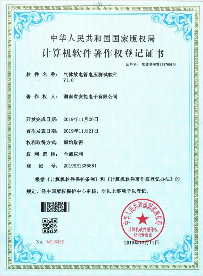 氣體放電管電壓測試軟件V1.0著作權登記證