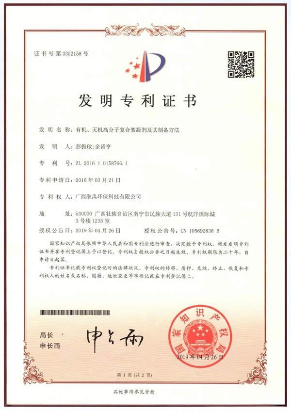 zhuanli01