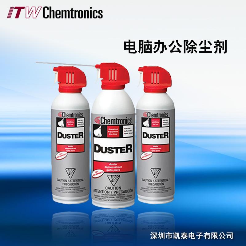 ES1217除尘剂DUSTER紧缩氛围激光洁净