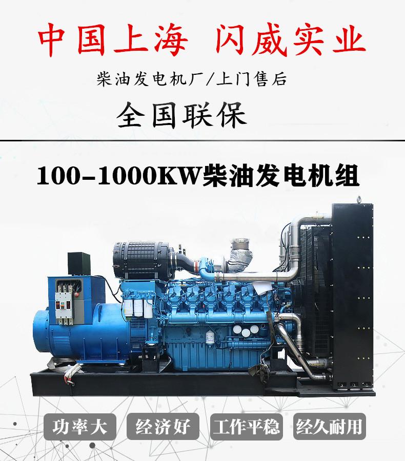 500KW柴油发电机
