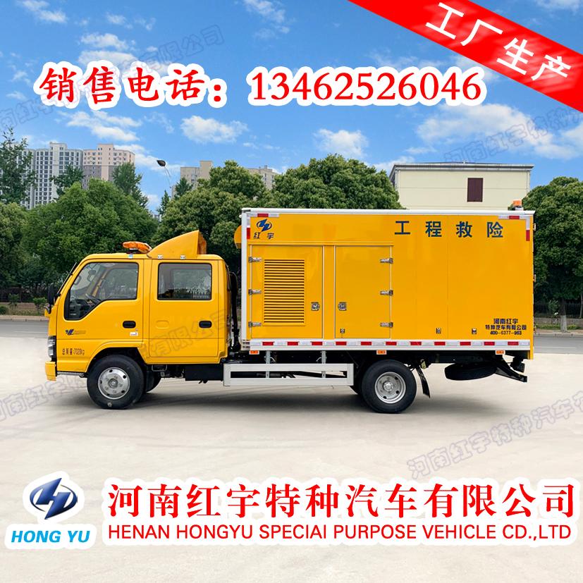 红宇HYZ5070XXHQL救险车