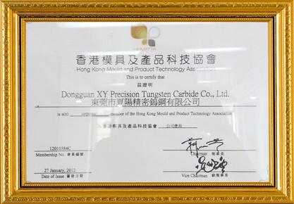 发彩网紧密企业声誉证书
