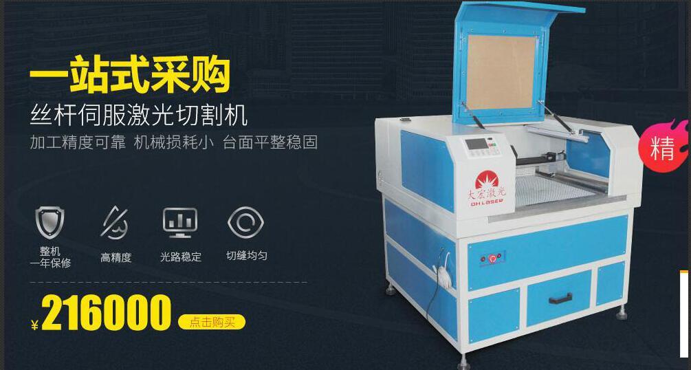 电子高精密产品激光切割机