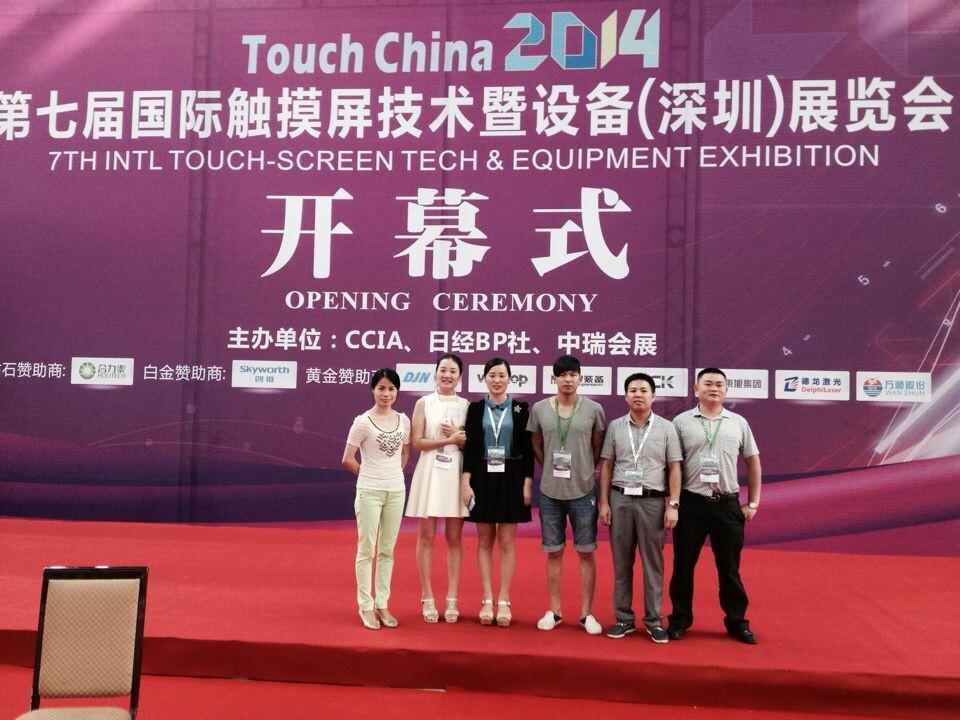 大宏激光参与第七届国际触摸屏手艺暨装备(深圳)博览会