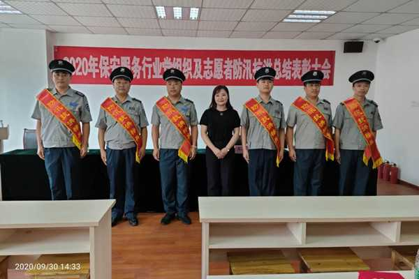 防汛抗洪表彰 凯时国际 保安获殊荣