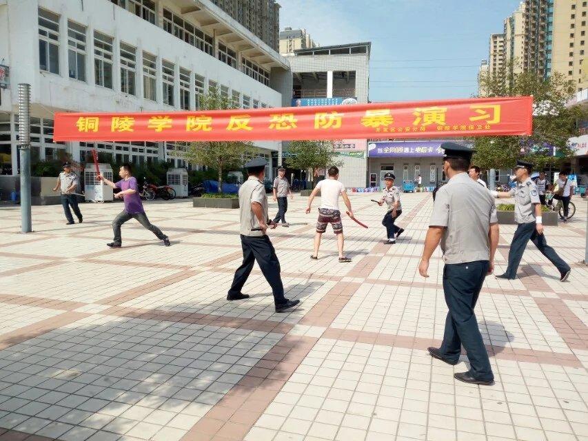 铜陵学院反恐防爆演习