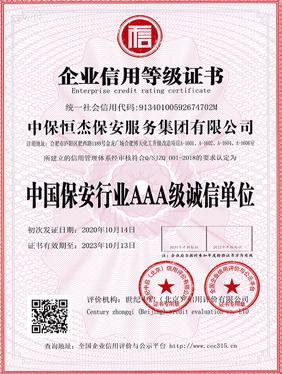中国保安行业AAA级诚信单位