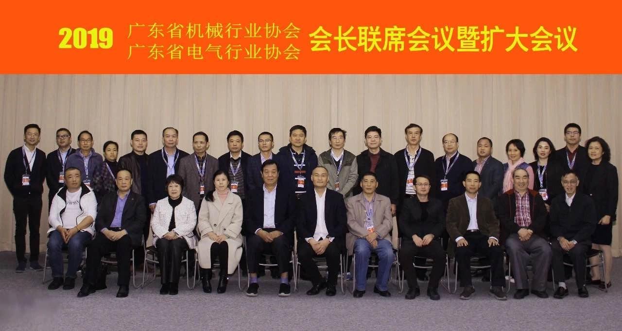 中设智能受邀出席2019年广东省机械行业协会、广东省电气行业协会会长联席会议暨扩大会议