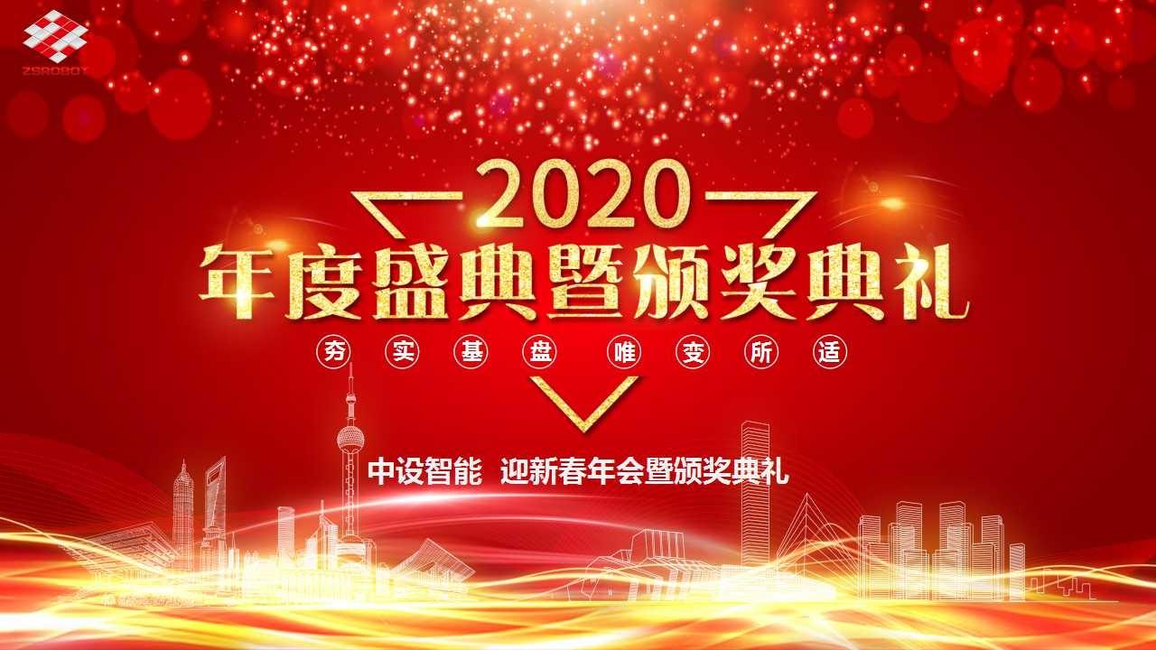 【中设智能】2020年迎新春晚宴暨颁奖典礼圆满落幕
