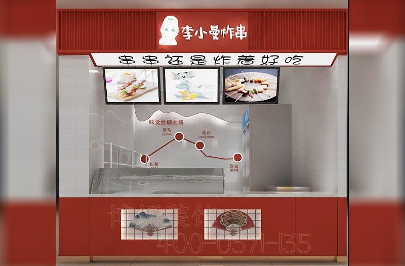 杭州串串店装修设计