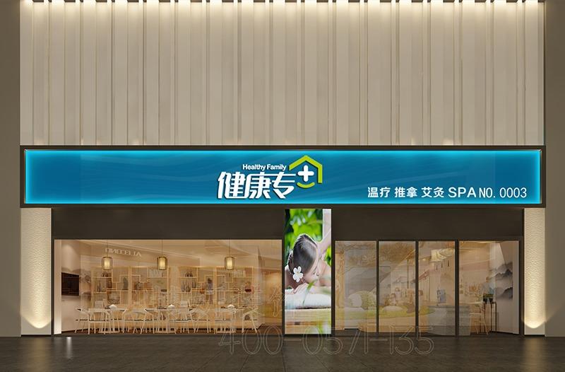 杭州養生會所裝修設計