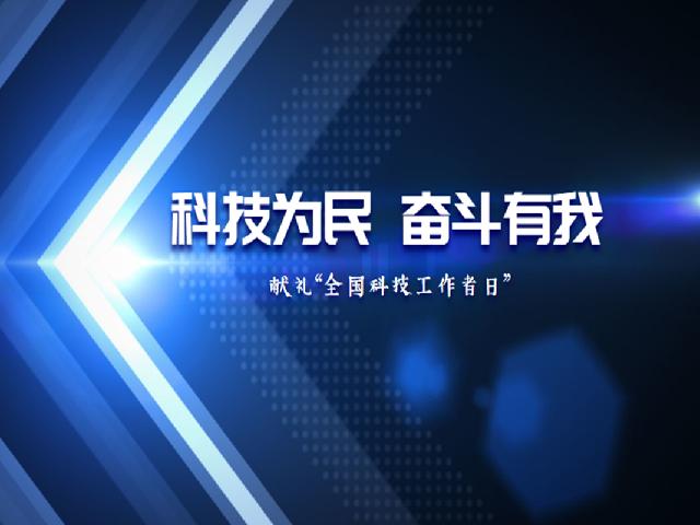 """""""科技为民 奋斗有我"""" 向最美科..."""
