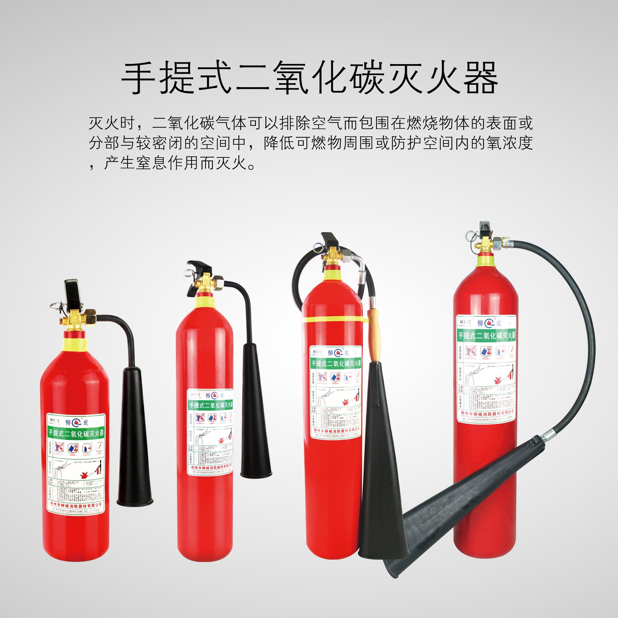 手提式二氧化碳灭火器