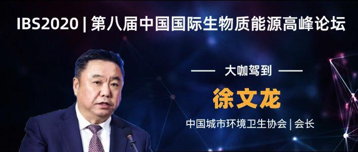 大咖驾到 | 徐文龙会长确认出席IBS2020:为您解读我国厨余和餐厨垃...