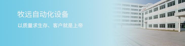 东莞牧远自动化设备有限公司