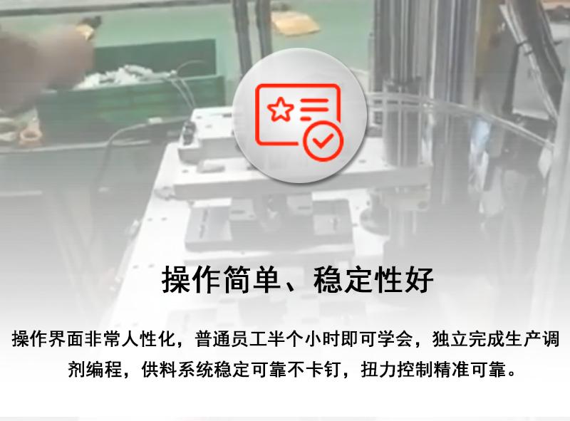 操作简单,工业锁螺丝机