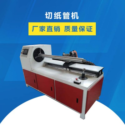 纸管切管机