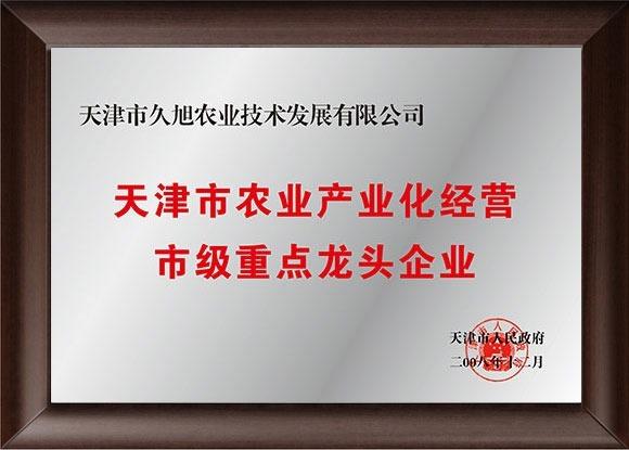 天津市农业产业化经营市级重点龙头企业