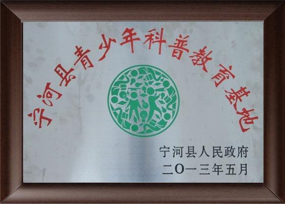 宁河县青少年科普教育基地