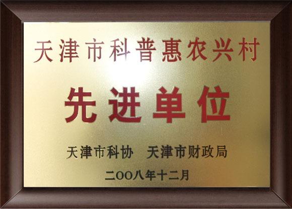 天津市科普惠农兴村先进单位