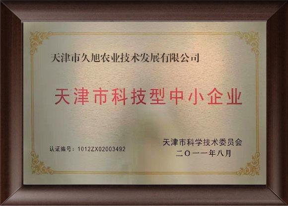 天津市科技型中小企业