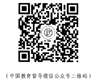 中国教育督导