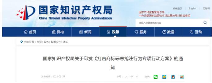 国家知识产权局关于印发《打击商标...