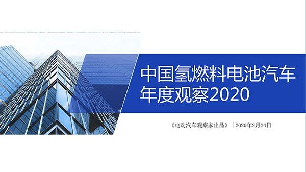 28页PPT:中国氢燃料电池汽车年度观察2020