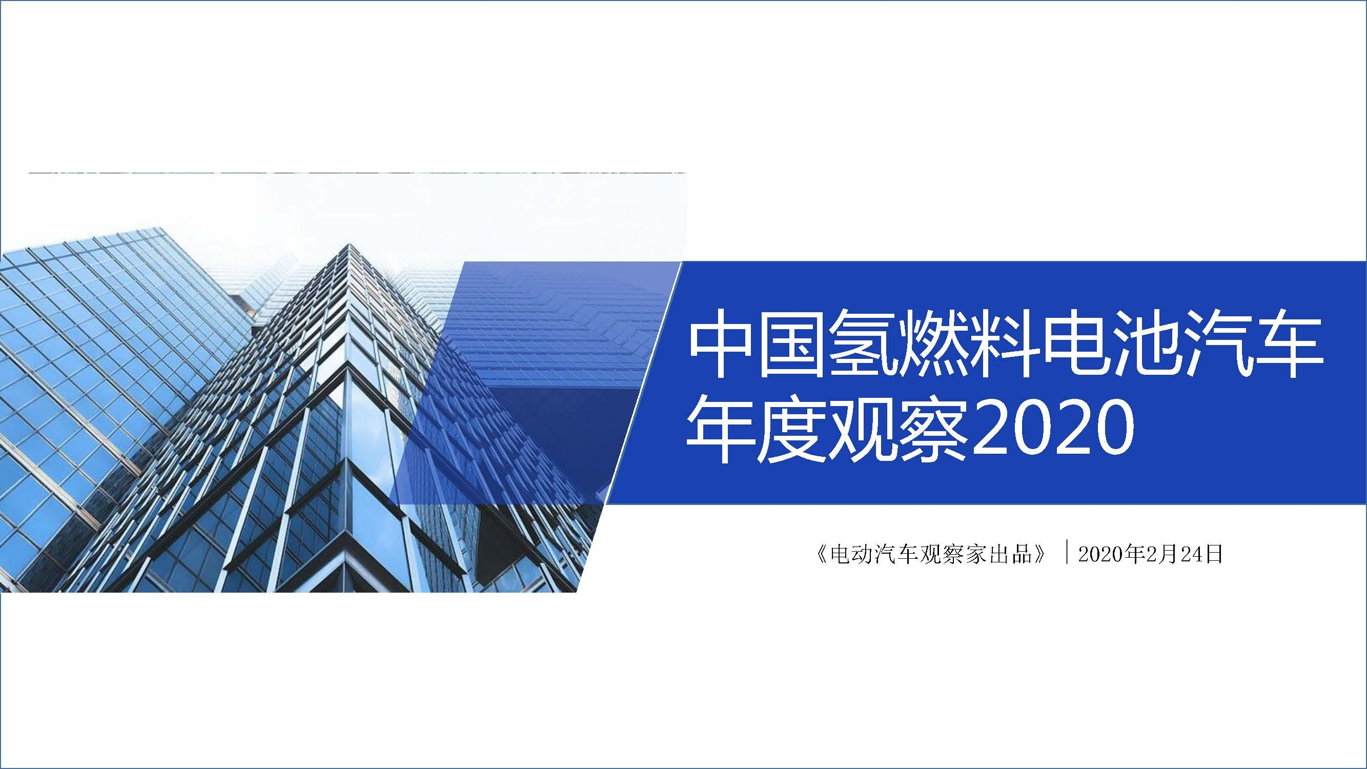 中国氢燃料电池汽车年度观察2020_页面_01