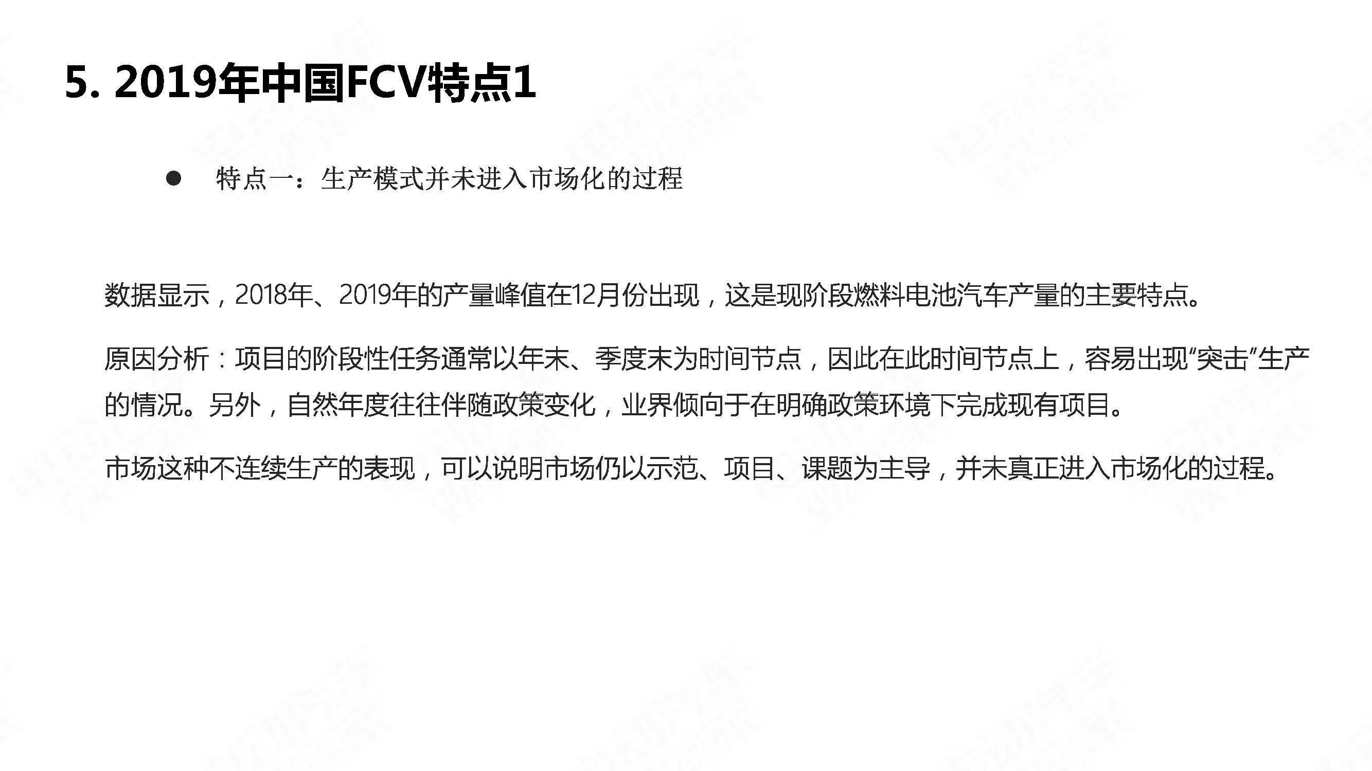 中国氢燃料电池汽车年度观察2020_页面_13