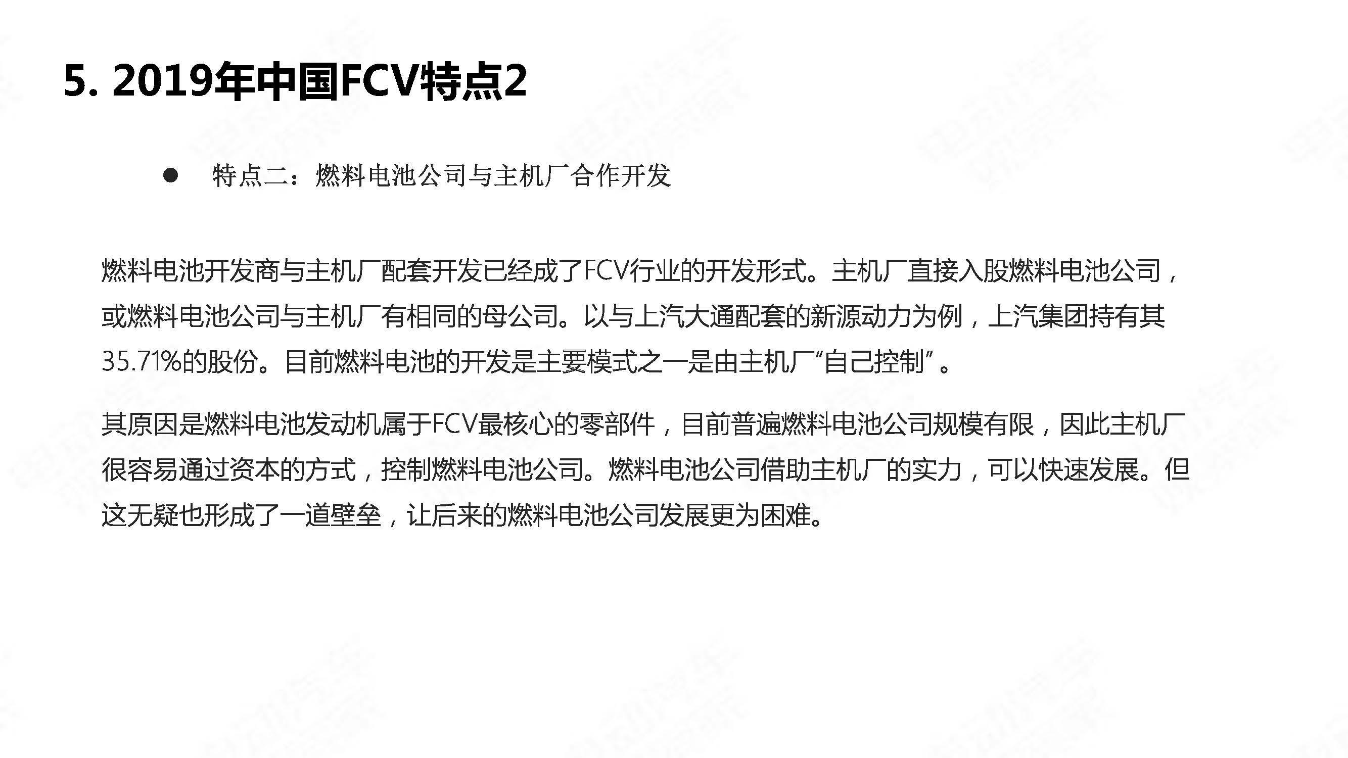 中国氢燃料电池汽车年度观察2020_页面_14