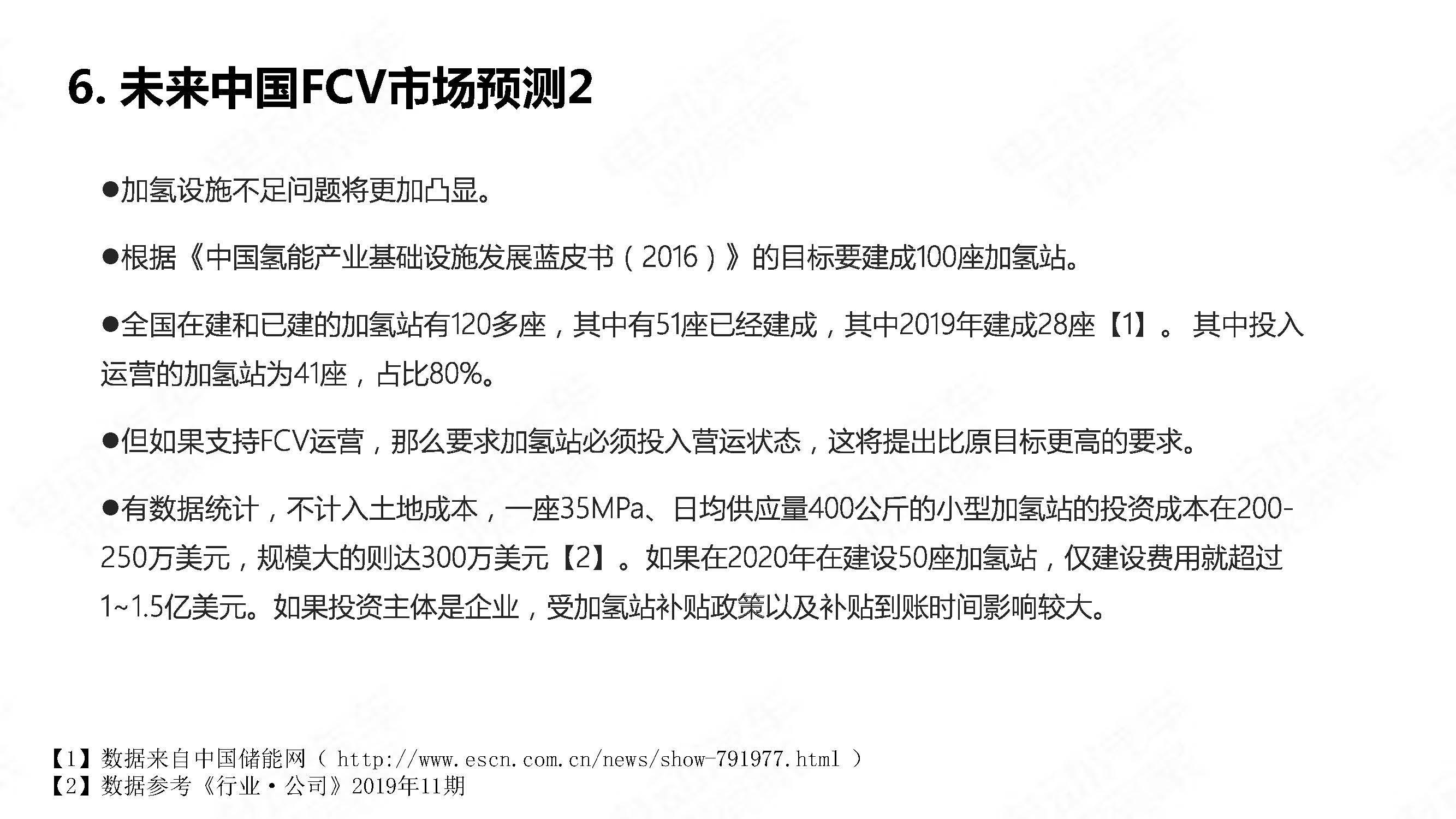 中国氢燃料电池汽车年度观察2020_页面_18