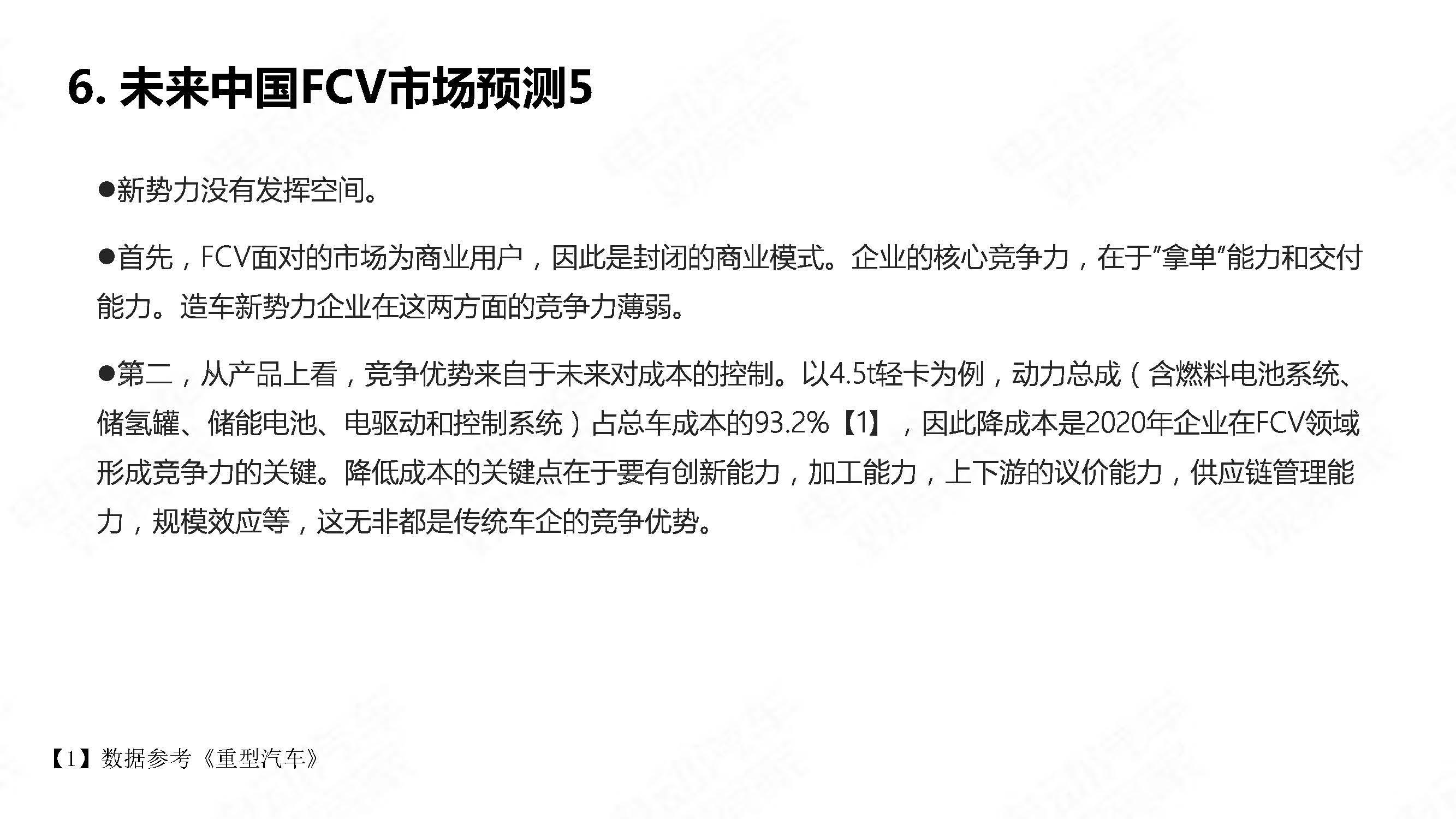 中国氢燃料电池汽车年度观察2020_页面_21